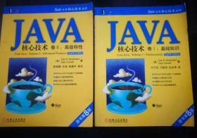 (JAVA核心技术卷1:高级特性+JAVA核心技术卷2:高级特性)2册合售