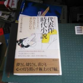 日本原版平成二十五年度代表作时代小说(上693)