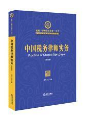 中国税务律师实务(第四版)