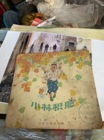 1959年一版一印 连环画  王山写 俞 理绘图 《小林积肥》