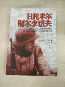 【正版现货】《日托米尔—别尔季切夫: 德军在基辅以西的作战行动: 1943年12月24日—1944年1月31日》重要但鲜为人知的东线战役