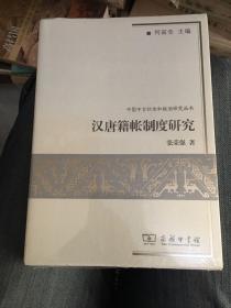 汉唐籍帐制度研究