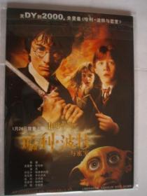 电影  哈利波特与密室( 1.24上映)早期   明信片