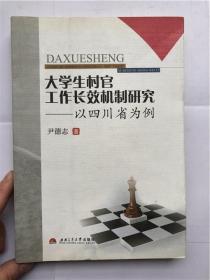 大学生村官工作长效机制研究——以四川省为例(16开平装本)
