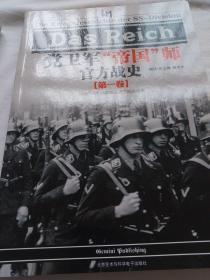 党卫军帝国师官方战史