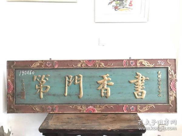 书香门第,杉木匾,后人根据清代王寿彭题字制作,保存完好,品相如图,长190cm,宽60cm。