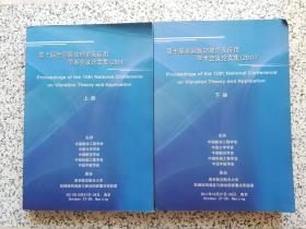 第十届全国振动理论及应用学术会议论文集 (2011)   上下册