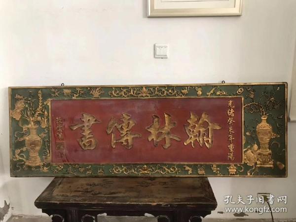 翰林传书老杉木描金牌匾,近代根据老牌匾制作,保存完好品相一流