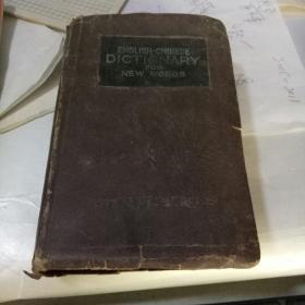 民国三十六年  英汉新字四用辞典