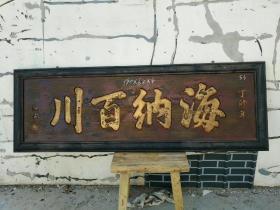 """""""海纳百川""""?杉?木描金匾,?此牌匾根据??阮元(1764~1849)?字伯?元,号??芸?台、雷塘?庵?主,晚号?怡?性?老?人,?的题字后来制作成牌匾,籍?贯江?苏仪?征?人,乾隆?五??十四年??进士,先后?任??礼部、兵??部、?户部、工?部?侍郎,?山?东、浙江?学?政,??浙江、江?西、?河南巡??抚及?漕?运总督、??湖?广总?督、两广??总督、??云贵总督?等?职。"""