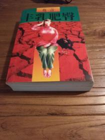【當代文學版本】《豐乳肥臀》1996年 1版1印