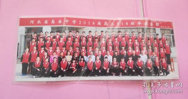 2018年4月29日河北省易县中学2018届高三518班毕业合影 38.3*15.3cm 塑封8品