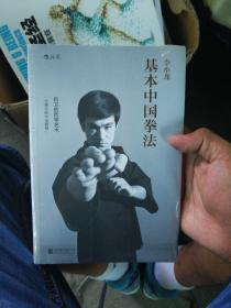 李小龙基本中国拳法