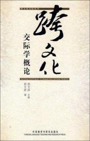 跨文化交际学概论