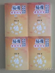 易魂――黄鉴说易(全4册)