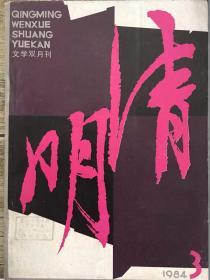清明 文学双月刊 1984 3