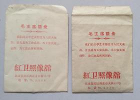 带毛主席语录相片袋:红卫照像馆相片袋/底片袋 空相片袋2枚合售