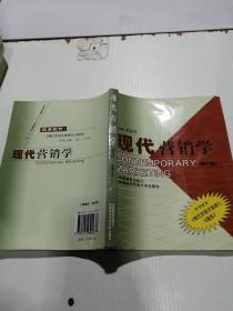 现代营销学(第六版)
