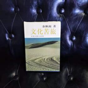 文化苦旅 余秋雨 文化散文系列 初版书3次印 个人藏书 有藏书章 正版