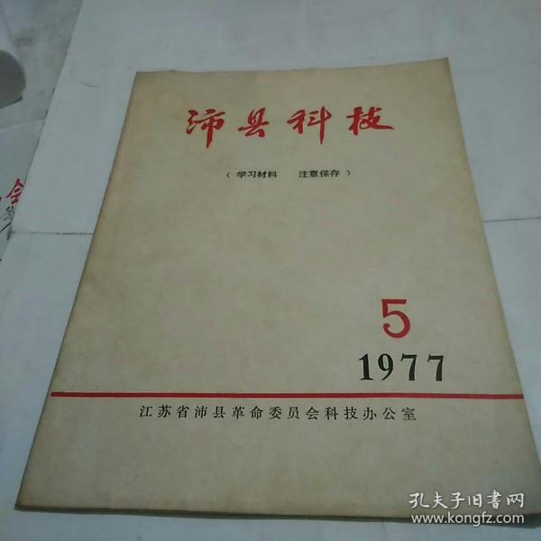 沛县科技1977年第5期,沛县史料资料,毛主席华主席关于科技的指示论述