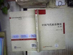 中国当代政治制度(第三版)   。、