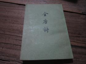 《全唐诗  第六册》