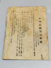 中华民国宪法草案  二十五年五月二日立法院通过  二十五年五月五日国民政府宣布