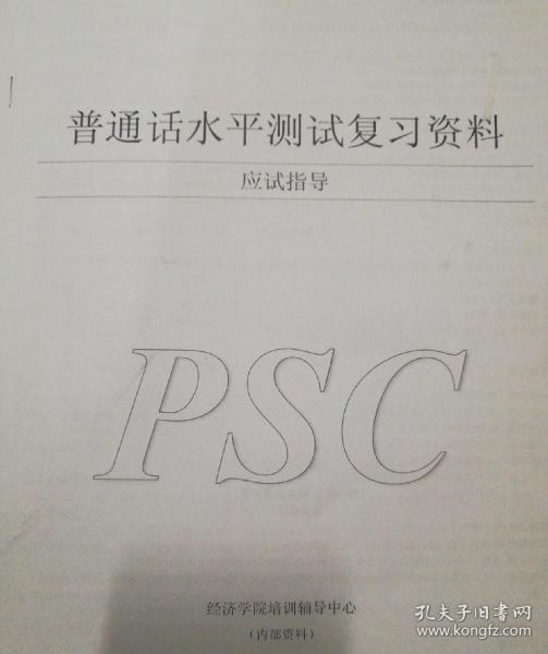 普通话水平测试复习资料