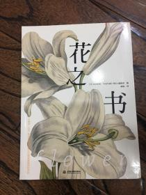 花之書 從美學人文歷史的角度呈現150幅植物畫傳世杰作