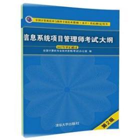 信息系统项目管理师考试大纲(第2版)计算机技术与软件专业技术资格水平考试指定用书 软考书籍 计算机水平考 计算机考试教程教材