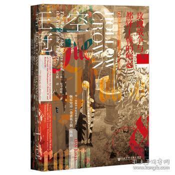 甲骨文丛书·空王冠:玫瑰战争与都铎王朝的崛起