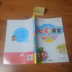 七彩课堂:数学(二年级下册 人教实验版)