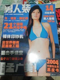 男人装2004年第5期-孟广美