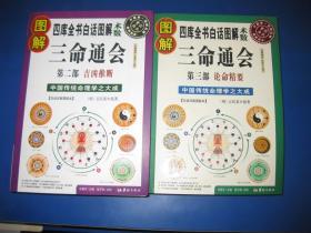 图解三命通会(全三册,现有2/3)