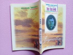 世界巨人传记丛书英雄探险家卷加加林