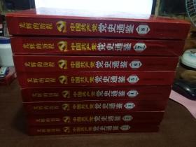 光辉的历程 中国共产党党史通鉴.全八册