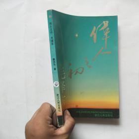 伟人之初:毛泽东