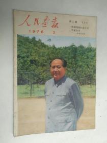 人民画报【1976,3】