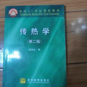 面向21世纪课程教材:传热学(第2版)