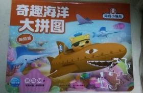 海底小纵队奇趣海洋大拼图:探险篇。