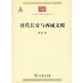唐代长安与西域文明