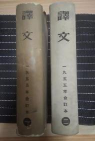 译文合订1955年1和2册
