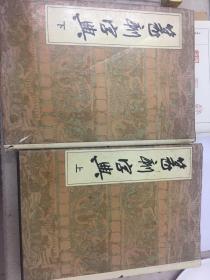 篆刻字典 师村妙石 (上)(下)两册