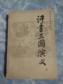 评书三国演义(上)