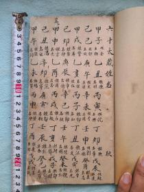 符咒书手抄本