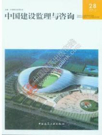 中国建设监理与咨询28 中国建设监理协会 9787112240425 中国建筑工业出版社 蓝图建筑书店