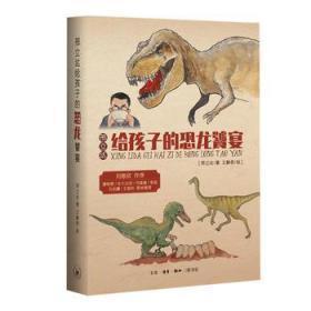 邢立达给孩子的恐龙饕宴