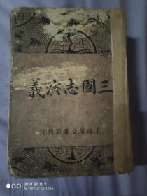 民国38年版绘图《三国志演义》四卷精装一厚册全