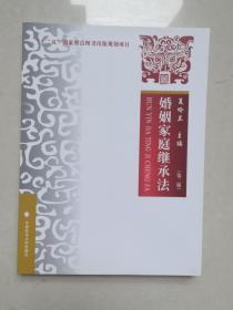 婚姻家庭继承法(第二版)