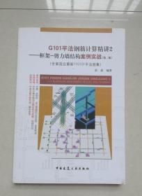 G101平法钢筋计算精讲2——框架—剪力墙结构案例实战(第二版)
